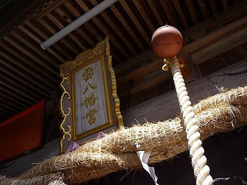 雲八幡神社.jpg